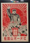 untitled (Mao Zedong)