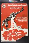 Tel El-Zaatar: Symbol of the Antifascist Resistance