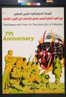 The Democratic Front for The Liberation of Palestine 7th Anniversary