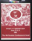 The 4th Feminist Conference in Israel