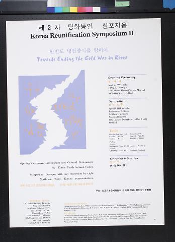 Korea Reunification Symposium II
