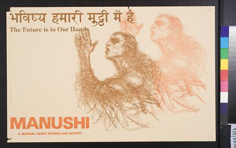 Manushi: A Journal About Women and Society
